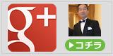 山本幸一 Google+