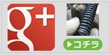 山本スプリング製作所 Google+