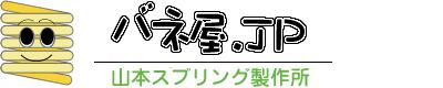 山本スプリング製作所 -FAQ-